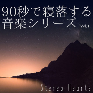 90秒で寝落する音楽シリーズ(Vol.1) (Music Series That Falls Asleep in 90 Seconds (Vol.1))