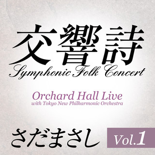 交響詩 Vol.1 (Live) (Koukyoushi Vol. 1 (Live))