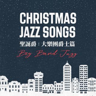 聖誕爵:大樂團爵士篇 (Christmas JAZZ Songs Big Band Jazz)