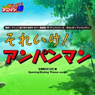 熱烈 ! アニソン魂 THE BEST カバー楽曲集 TVアニメシリーズ「それいけ ! アンパンマン」 vol. 1