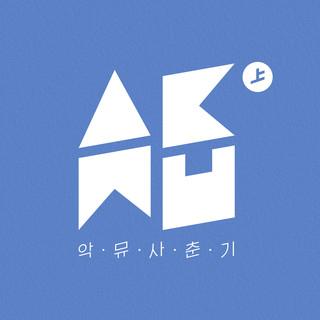 最新原創專輯 思春記 (上)