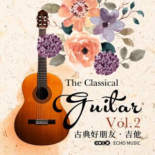 古典好朋友.吉他 Vol.2 The Classical Guitar Vol.2
