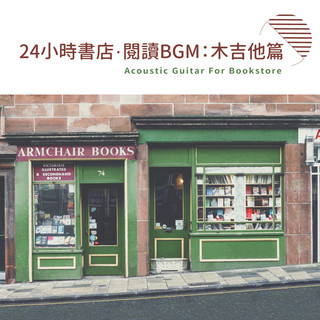 24小時書店.閱讀BGM:木吉他篇 (Acoustic Guitar For Bookstore)