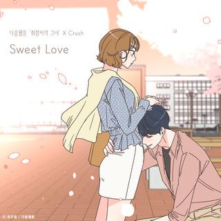 Sweet Love (網漫《取向狙擊的她》) (She is My Type♡ X Crush)