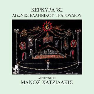 Kerkira 82 - Agones Ellinikou Tragoudiou(Live)