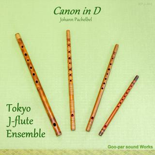 パッヘルベルのカノン shinobue version