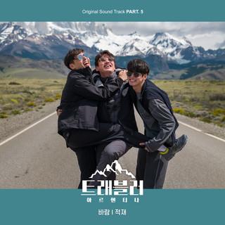 Traveler - Argentina Original Television Soundtrack Part.5