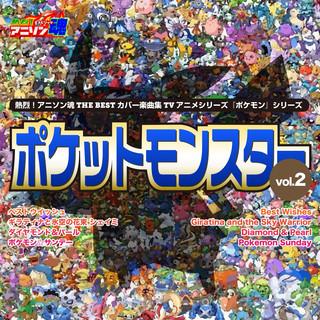 熱烈 ! アニソン魂 THE BEST カバー楽曲集 TVアニメシリーズ「ポケモンシリーズ」 vol. 2