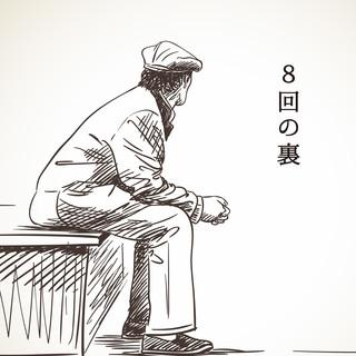 8回の裏 (Hachikai No Ura)