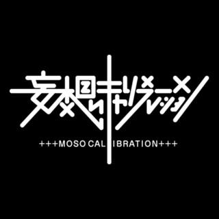 激ヤバ∞ボッカーン!!(アニメ Ver.) (Geki Yaba Bokka - N ! ! Anime Version)