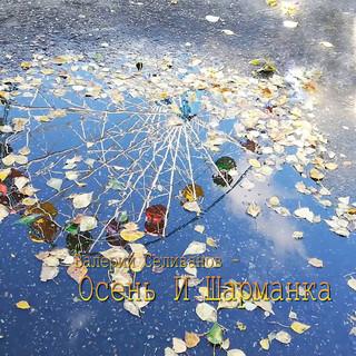 Осень И Шарманка