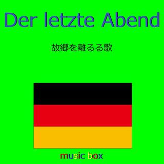Der letzte Abend (ドイツ民謡) (オルゴール) (Der letzte Abend (Music Box))