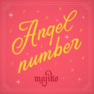 エンジェルナンバー (Angel Number)