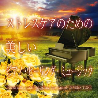 ストレスケアのための 美しいピアノ・ヒーリング・ミュージック (Beautiful Piano Healing Music For Stress Care)