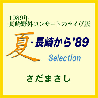 夏・長崎から\'89 (Natsu Nagasaki Kara 1989)