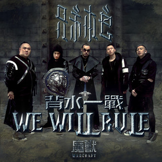 WE WILL RULE 背水一戰 (電影魔獸:崛起中文推廣曲)