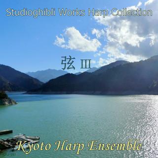 """スタジオジブリ作品集ハープ・コレクション""""弦3"""" (Studio Ghibli Works Harp Collection Gen 3)"""