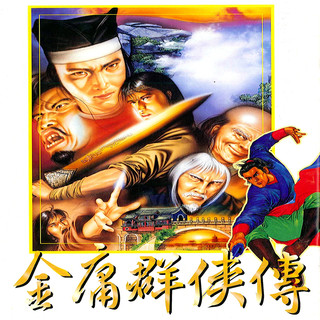 1996 金庸群俠傳.Heroes Of The Novels Of JIN YONG