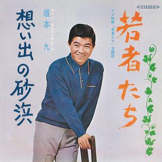 若者たち (Wakamonotachi)