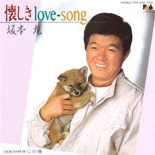 懐しきlove - Song (Natsukashiki Love - Song)