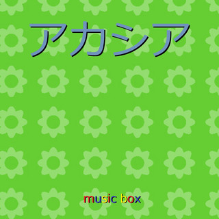 アカシア ~ポケモンスペシャルミュージックビデオ「GOTCHA!」~(オルゴール) (Akashia (Music Box))