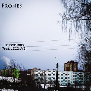 Не Вспомню (Feat. Legxlvs)