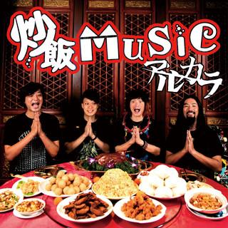 炒飯 MUSIC