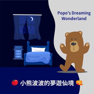 小熊波波的夢遊仙境 (Popo's Dreaming Wonderland)
