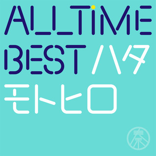 All Time Best ハタモトヒロ (All Time Best Motohiro Hata)
