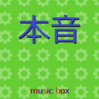 本音 ~「第99回全国高校サッカー選手権大会」応援歌~(オルゴール) (Honne (Music Box))