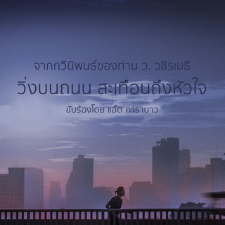 Ving Bon Tanon Satuan Tueng Hua Jai