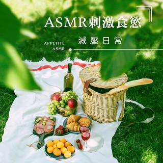 ASMR刺激食慾.減壓日常 (Appetite ASMR)