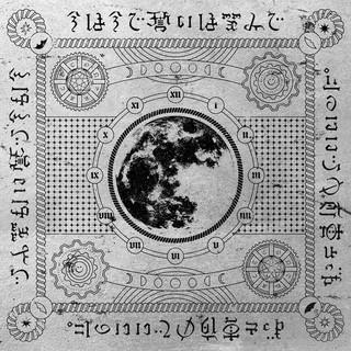 勘冴えて悔しいわ (Kan Saete Kuyashiiwa)