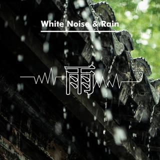 好眠放鬆白噪音.雨 (White Noise & Rain)