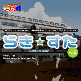 熱烈 ! アニソン魂 THE BEST カバー楽曲集 TVアニメシリーズ「らき☆すたシリーズ」 vol. 2