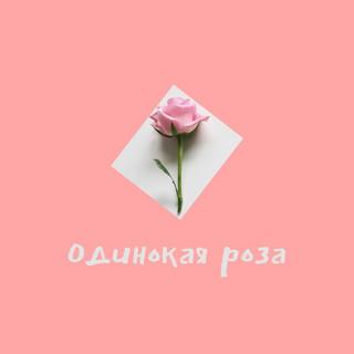 Одинокая Роза (Feat. Stage V)