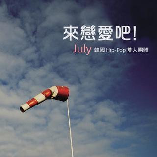 來戀愛吧 ! / July‧韓國 Hip-Pop 雙人團體