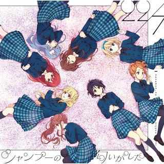 シャンプーの匂いがした (Special Edition) (Shampoo No Nioigashita (Special Edition))