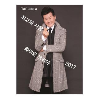 2017 TAE JIN A \'The Supreme Love\'
