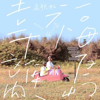 首張迷你專輯 #不可愛 (搶先聽) (First Mini Alnum #Unlovely)