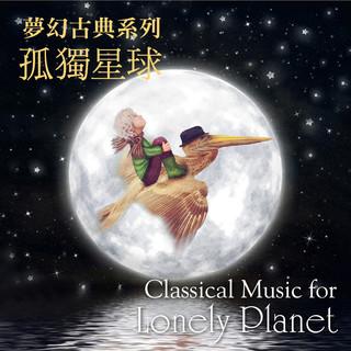 夢幻古典系列:孤獨星球