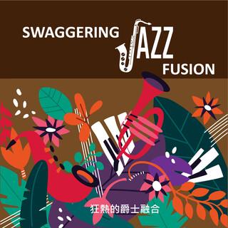 狂熱的爵士融合 (Swaggering Jazz Fusion)