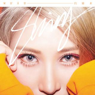 2019呂婕菲爵士雙專輯(2):家是天堂