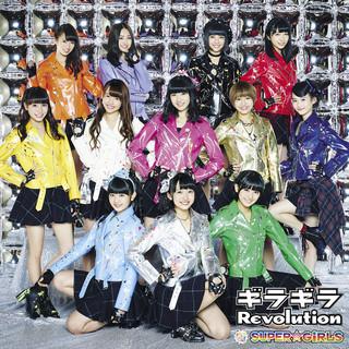 閃亮亮 Revolution