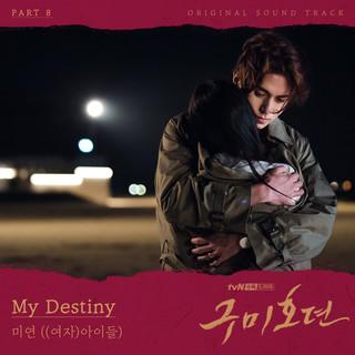 九尾狐傳 OST, Pt. 8 (TALE OF THE NINE TAILED (구미호뎐 Original Television Soundtrack))