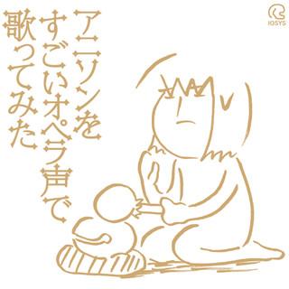 アニソンをすごいオペラ声で歌ってみた (Try to Sing Anime Song with Awesome Opera Voice)