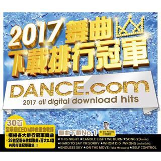 2017 舞曲下載排行冠軍 (Dance.Com 2017)