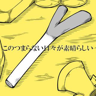 Kono Tsumaranai Hibiga Subarashii