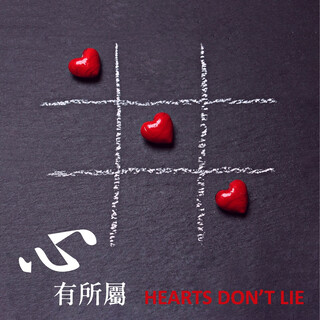 心有所屬 HEARTS DON'T LIE