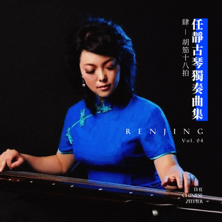 任靜古琴獨奏曲集(肆) - 胡笳十八拍